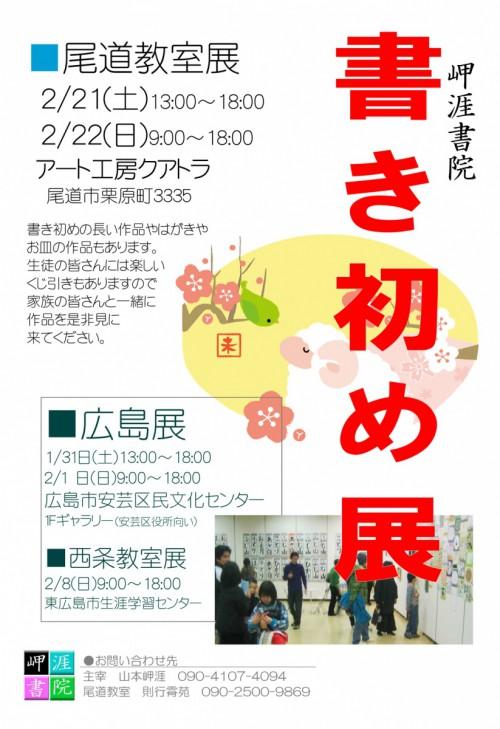書初め展チラシ2015尾道