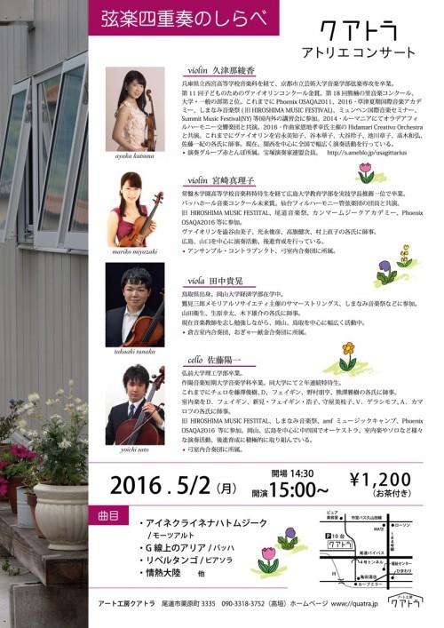 tirashi_kosei04
