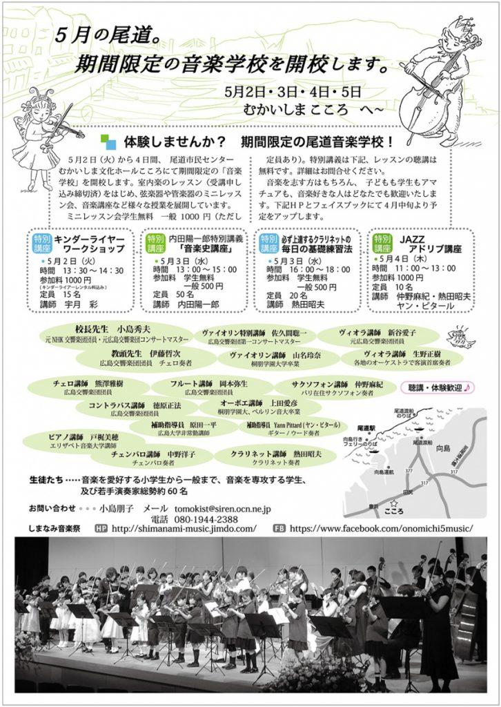 2017tirashi_ura03