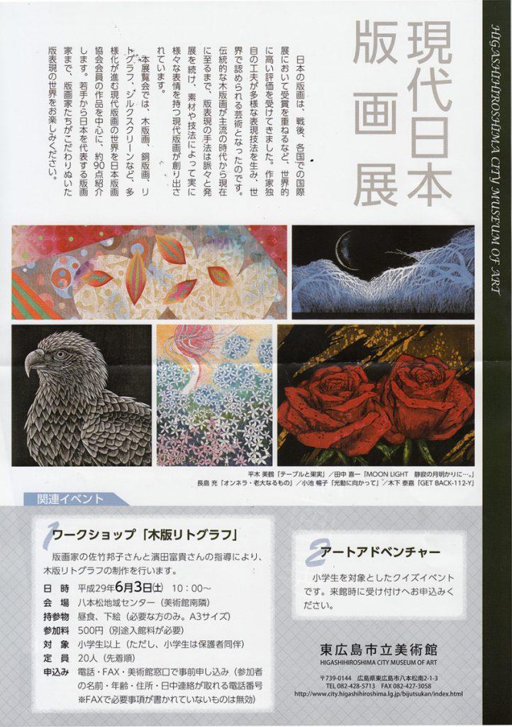 現代日本版画展2017ura