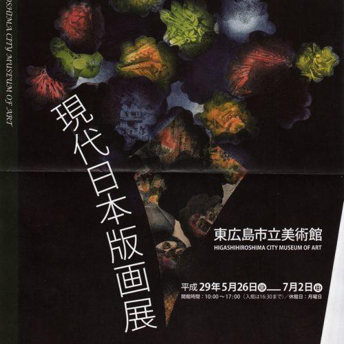 現代日本版画展2017