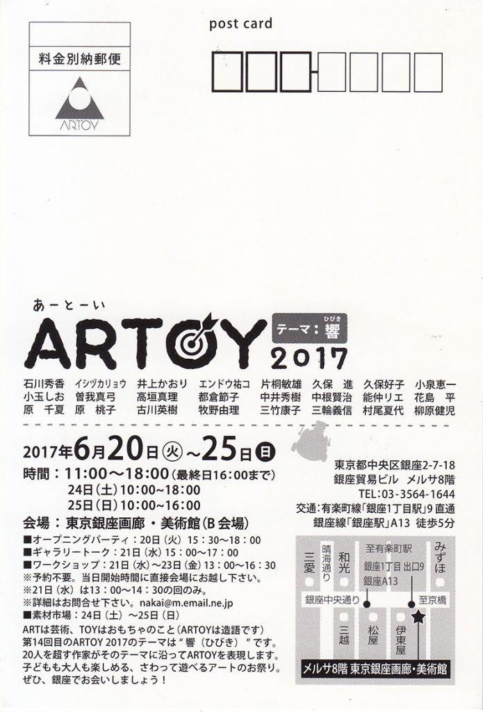 artoy2017stamp