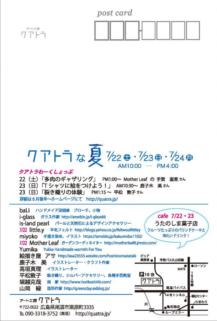 2017DM切手02